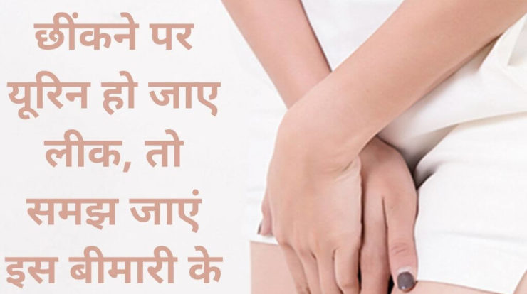 Urinary Incontinence Disease in Hindi