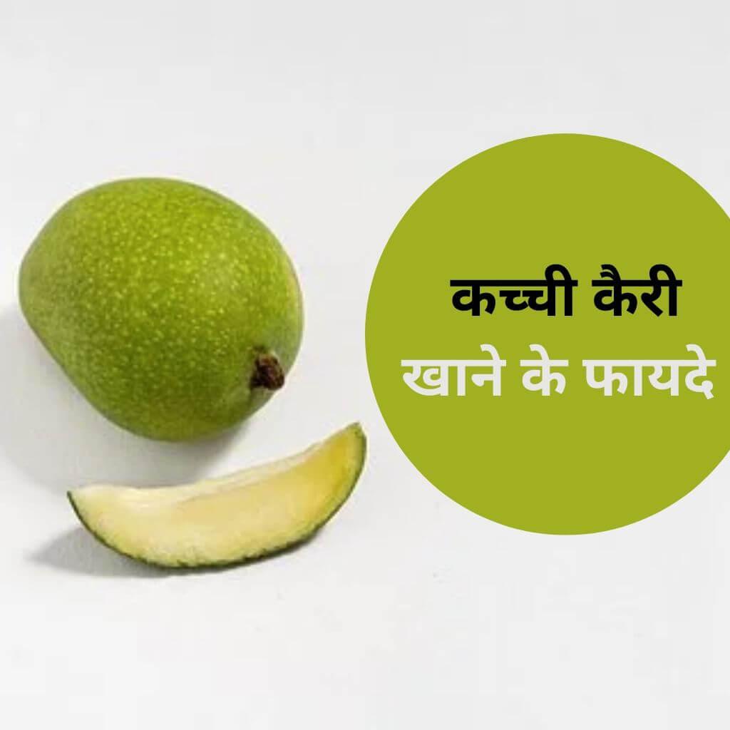 Benefits of Raw Mango