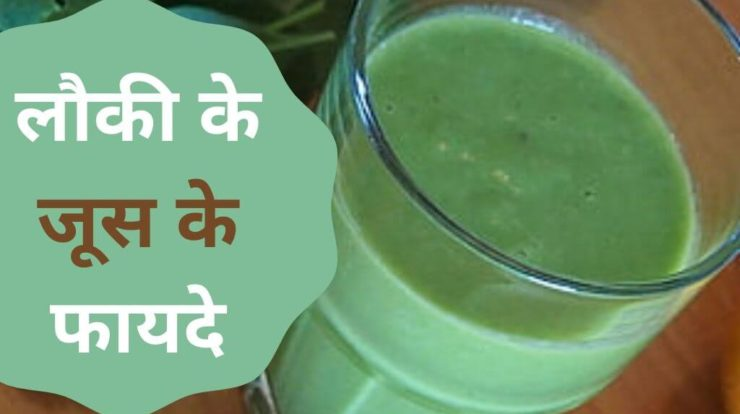 Bottle Gourd Juice Benefits