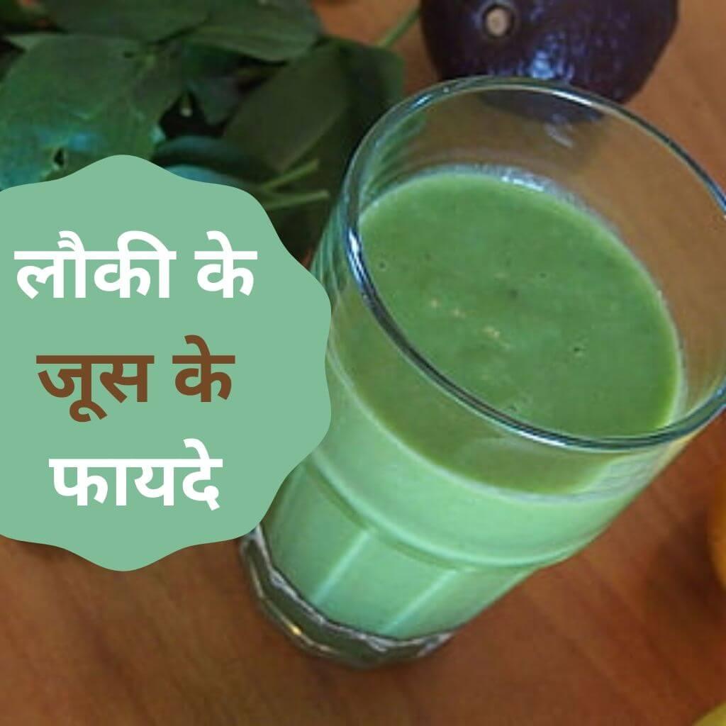 Bottle Gourd Juice Benefits