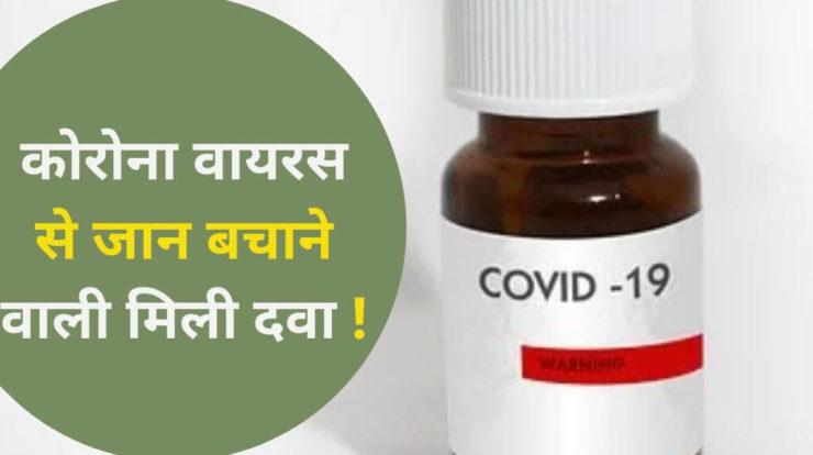 Coronavirus Medicine Dexamethasone