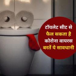Coronavirus News in Hindi