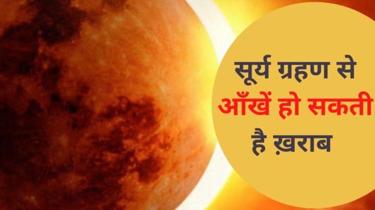 Solar Eclipse in India
