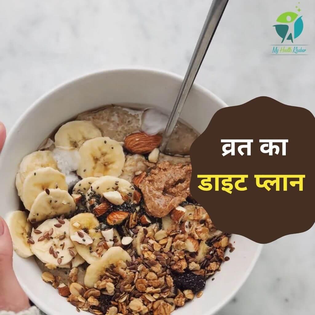 Fasting Diet Plan