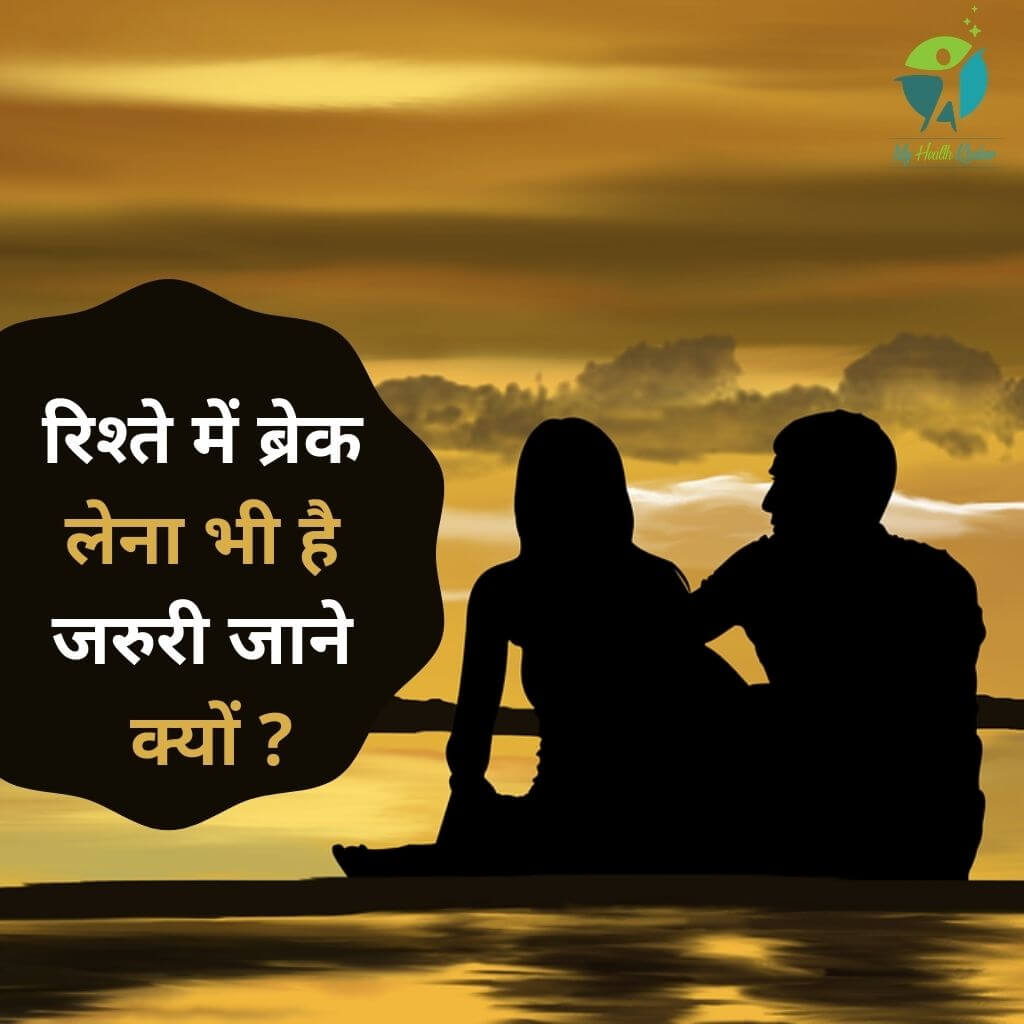 Healthy Relationship Tips in Hindi