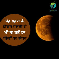 Lunar Eclipse in India