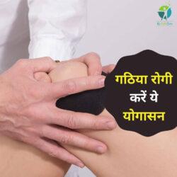 Yoga Poses for Arthritis